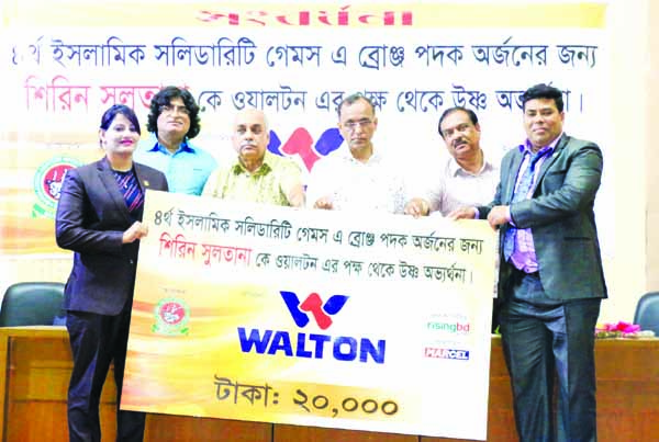 Walton Group gave on Monday a reception to Shirin Sultana,who got bronze medal in boxing in Islamic Solidarity Games held at Baku in Azarbaizine recently.