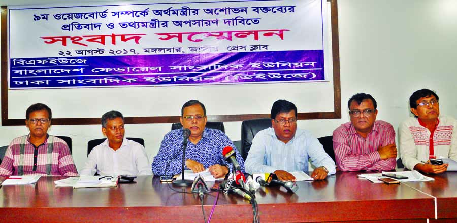 BFUJ President Manjurul Ahsan Bulbul speaking at a prèss conference organised  jointly by BFUJ and DUJ at the Jatiya Press Club on Tuesday in protest against Finance Minister Abul Maal Abdul Muhit's remarks on 9th wage board and demanding removal of Information Minister Hasanul Haq Inu.