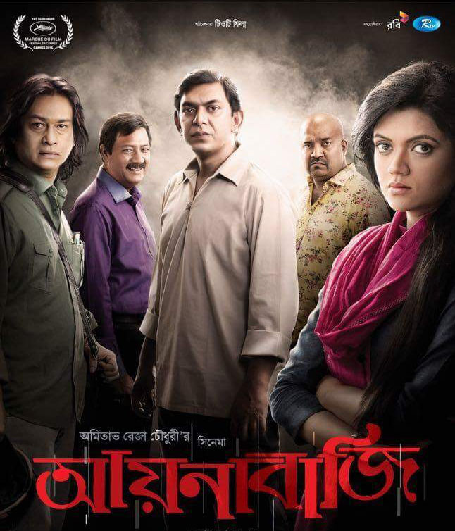 aynabaji full movie online 123movies