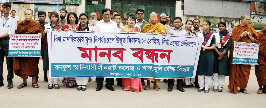 Banophool Adibashi Greenheart College denounces oppression on Rohingyas