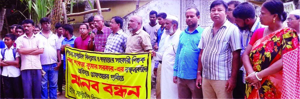 NARAIL: Locals formed a human chain demanding arrest of the criminals who  assault school teacher  Babu Pankaj Kumar  Sarkar of Etana High School and College at Lohagarah Upazila  yesterday.
