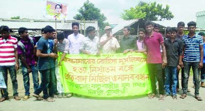 KUSHTIA: Kochuabaria Jubo Samaj formed a human chain on Wednesday protesting genocide in Myanmar.