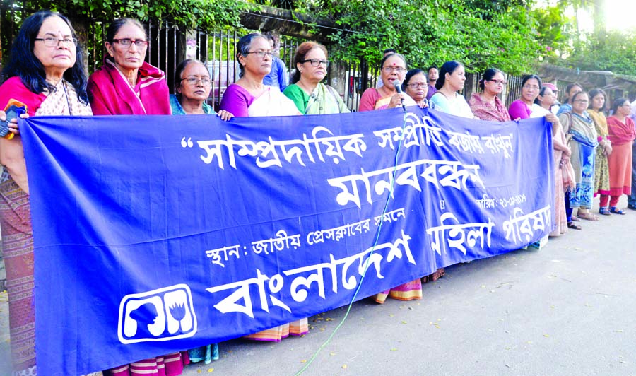 Bangladesh Mahila Parishad formed a human chain in front of the Jatiya Press Club on Thursday with a call to maintain communal harmony.