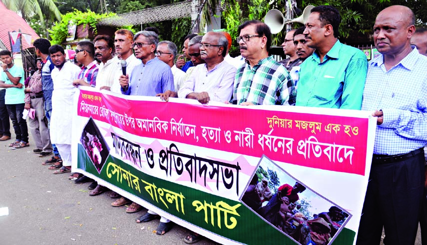 Sonar Bangla Party formed a human chain in front of the Jatiya Press Club on Saturday in protest against killing of Rohingya Muslims in Myanmar.