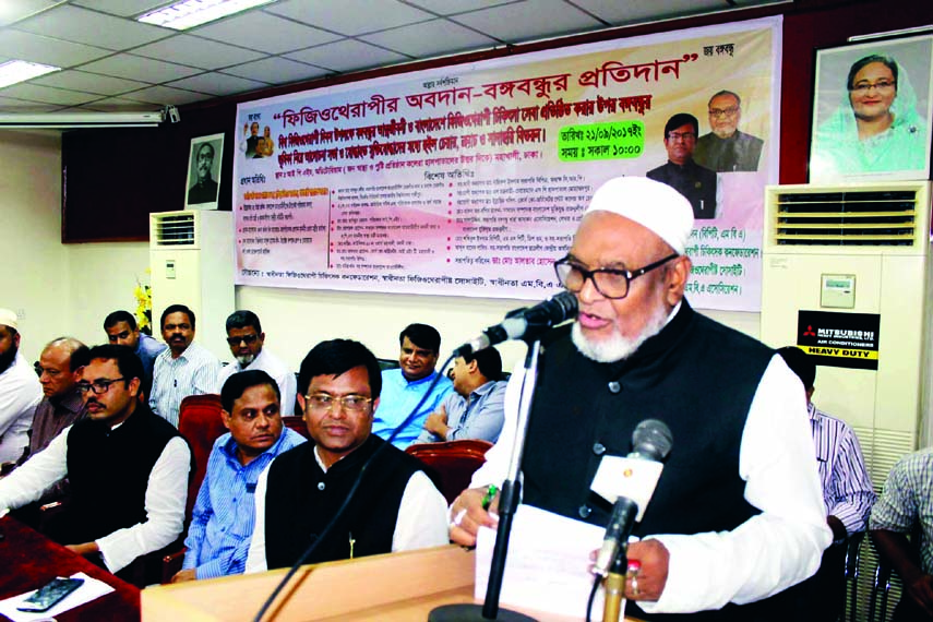 Liberation War Affairs Minister AKM Mozammel Haque speaking at a seminar organised by Swadhinata Physiotherapy Physician Federation at the seminar room of Public Health Institution in the city's Mahakhali on Saturday.