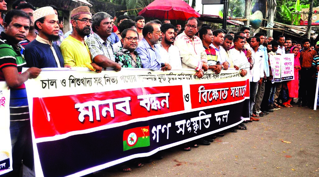 Gana Sangskriti Dal formed a human chain in front of the Jatiya Press Club on Sunday in protest against price hike of essentials.