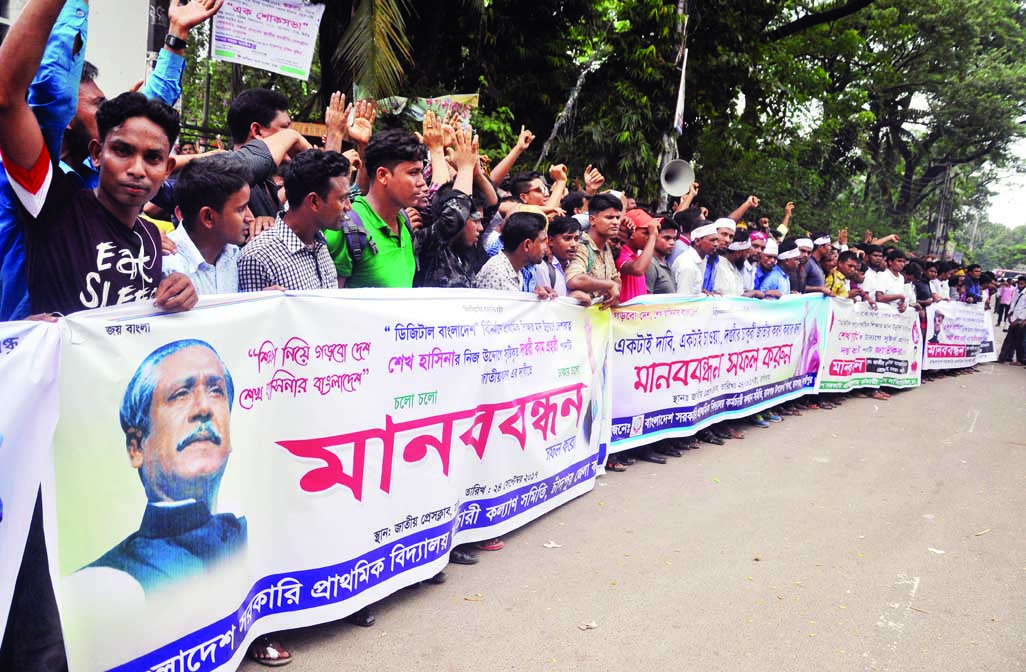 Bangladesh Government Primary School Employees Welfare Association formed a human chain in front of the Jatiya Press Club on Sunday demanding nationalization of clerical jobs.