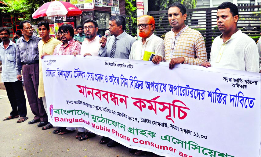 Bangladesh Mobile Phone Consumers Association formed a human chain in front of the Jatiya Press Club on Monday demanding punishment to those involved in selling illegal SIM card.