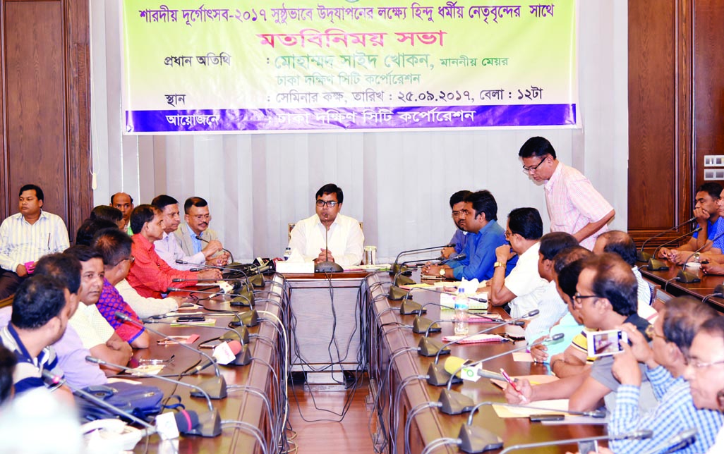 Mayor of Dhaka South City Corporation Sayeed Khokon speaking at a views exchange meeting with the leaders of the Hindu community on Holy Durga Puja in the auditorium of the corporation on Monday.