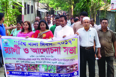 MADHUKHALI (Faridpur): A rally was brought out  marking the World Food Day organised by  Agriculture Extension Directorate, Madhukhali Upazila    yesterday.