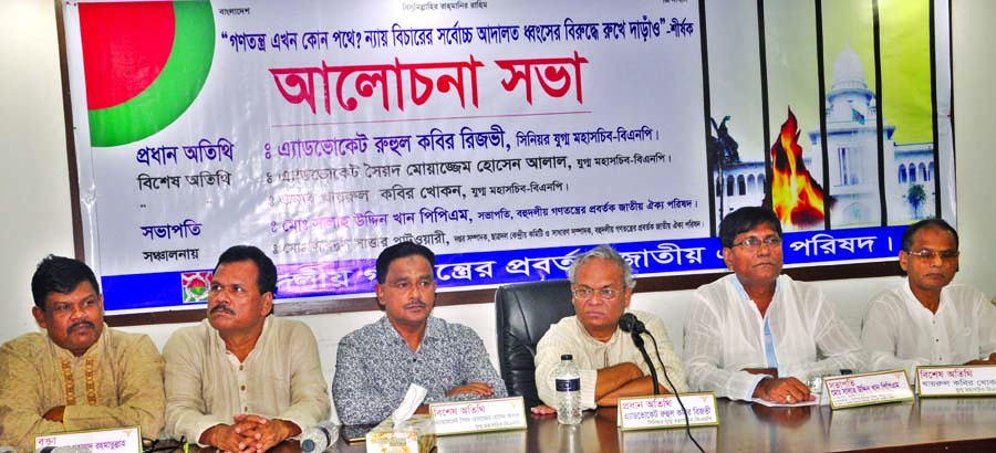 BNP Senior Joint Secretary General Ruhul Kabir Rizvi Ahmed speaking at a discussion on 'Democracy Now in Which Way ?' organised by 'Bahudaliya Ganotantrer Probartak Jatiya Oikya Parishad' at the Jatiya Press Club on Tuesday.