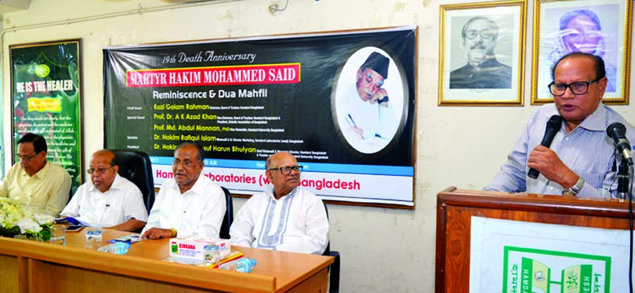 Former Secretary and Chairman of Hamdard Board of Trustees Kazi Golam Rahman along with other distinguished persons at the memorial meeting on medical scientist and founder of Hamdard Bangladesh Waqif Mutawalli Hakim Mohammed Said on his death anniversary in Hamdard Auditorium on Tuesday.