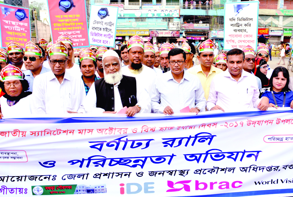 BOGRA: District Administration and Public Health Engineering Department brought out a rally  marking the National Sanitation Month, October and the World Hand Washing Day on Monday.