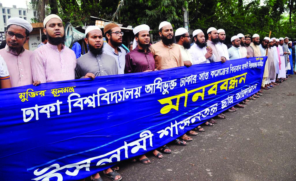 Islami Shashantantra Chhatra Andolon formed a human chain in front of the Jatiya Press Club on Thursday demanding solution to the crises of seven affiliated colleges under Dhaka University.