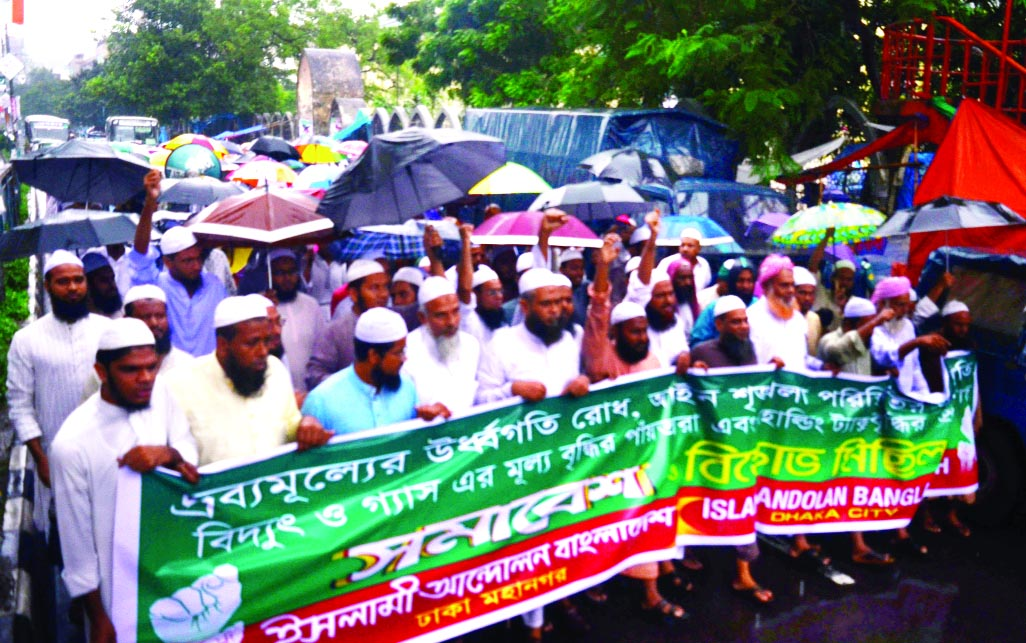 Islami Andolon Bangladesh brought out a rally in the city on Friday in protest against price hike of gas and electricity.