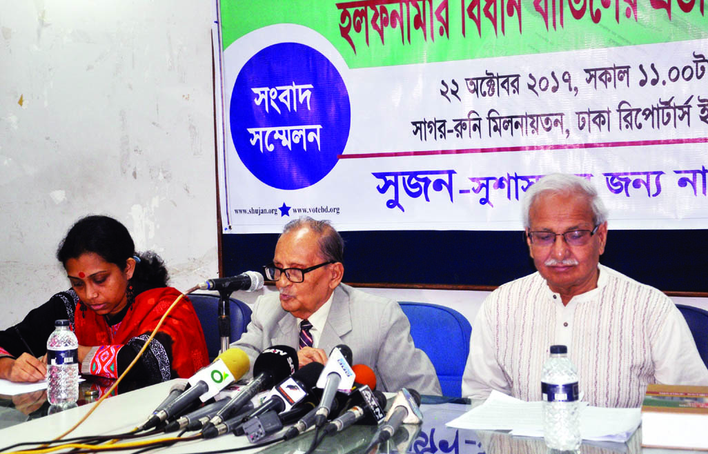 Speakers at a press conference organised by Citizens for Good Governance in DRU auditorium on Sunday in protest against proposal for the cancellation of pledge by poll candidates.