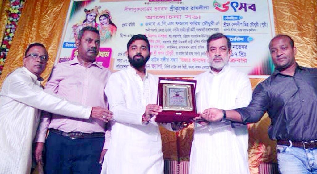 MA Latif MP receiving a honorary crest from leaders of Rushlila Utsab Udjapon  Parishad at Nandonkanan  Lulsidham recently.