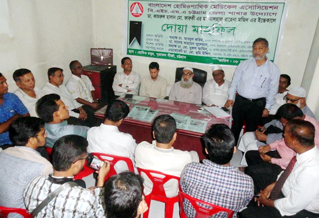Divisional  government representatives of Bangladesh Homeopathic Board Dr. Saleh Ahmed Suleman addressing a Doa Mahfil was arranged by BHMA, Chittagong District Unit at its office in city.