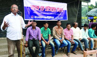 BOGRA: Bangladesh Jubo Union organised an anti-drug rally at Satmatha Crossing in the town yesterday .