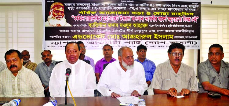 BNP Standing Committee Member Barrister Moudud Ahmed, among others, at  a discussion on the 41st death anniversary of Maulana Abdul Hamid Khan Bhasani organised by National Awami Party at the Jatiya Press Club on Friday.