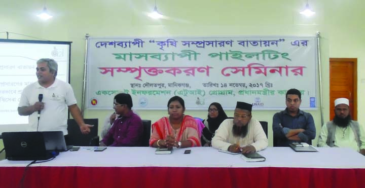 MANIKGANJ: A monthlong seminar to agriculture extension was  begain in Manikganj recently. Among others, Kaniz Fatima, UNO and Md Kalilur Rahamn,  Upazila Agriculture Officer, Daulatpur Upazila  were present in the programme.
