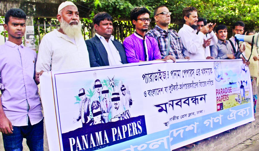 Bangladesh Gano Oikya formed a human chain in front of the Jatiya Press Club on Thursday demanding trial of those involved in Paradise and Panama Papers scandal.