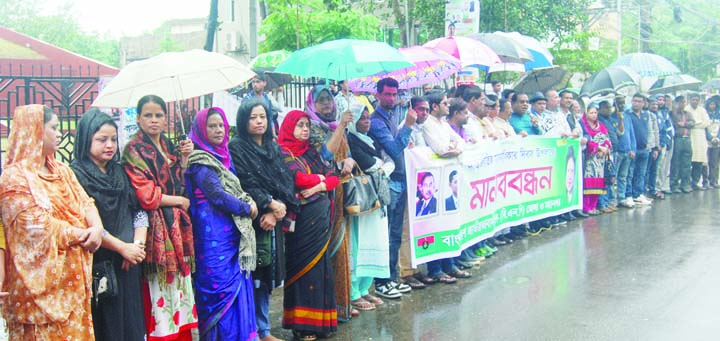 SYLHET: Sylhet District and  City BNP formed a human chain marking the World Human Rights Day on Sunday.