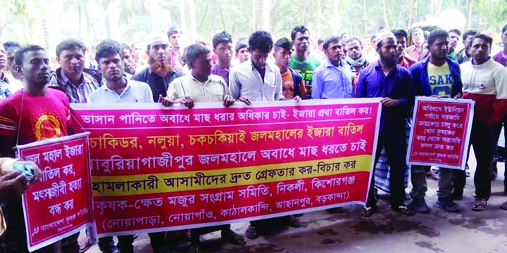KISHOREGANJ:  Communist Party of Bangladeshn (CPB), Bangladesh Samajtantrik Dal(BSD) and  Bangladesh Farmers' Association, Kishoreganj District Unit jointly  formed a human chain  in front of  Collectorate  Building on Monday demanding cancellation of water body lease.