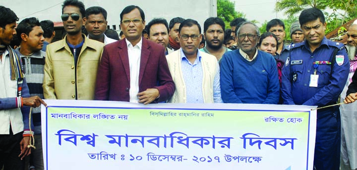 RAMPAL (Bagerhat):  Human Rights Commission, Rampal  Upazila Unit  brought out a rally in observance of the World Human Rights Day on Sunday.