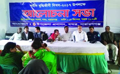 NARAYANGANJ: A discussion meeting was arranged on the occasion of the Martyred  Intellectual Day at Kadam Rasul  College Auditorium in Bandar Upazila organised by   Bandar  Upazila Administration yesterday. Among others, UNO Pintu Bepari was present as Chief Guest while Narayanganj District Mahila Awami League President Salina Begum, Narayanganj Jatiya Party Convener Abdul Jaher , Officer-In-Charge of Bandar Thana Abdul Kalam and Upazila Secondary Education  Officer A K M Nurul Amin as special guests.