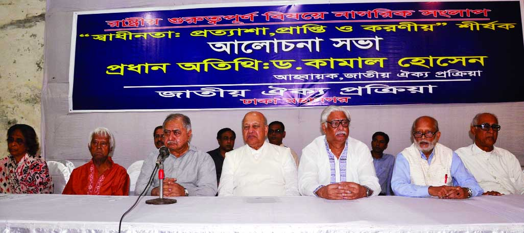 Ganoforum President Dr Kamal Hossain speaking at a discussion on 'Independence: Expectation, Achievement and Role' organised by 'Jatiya Oikya Prokriya' at the Jatiya Press Club on Friday.