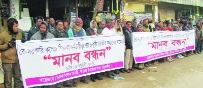 THAKURGAON:  Non -Government School and College Teachers' Association, Pirganj Upazila Unit formed a human chain in front of the Pilot High School in Pirganj Municipality Community Hall demanding nationalisation of non- government educational institutions on Sunday.