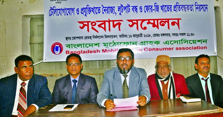 President of Bangladesh Mobile Phone Consumers Association Mahiuddin Ahmed speaking at a press conference in Journalist Nirmal Sen Auditorium in the city on Tuesday to meet its various demands including eradication of irregularities in the Telecommunication sector.