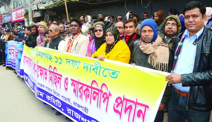 RAJSHAHI: Shikkhak Karmochari Sangram Committee, Rajshahi formed a human chain to press home their 11- point demands on Saturday.