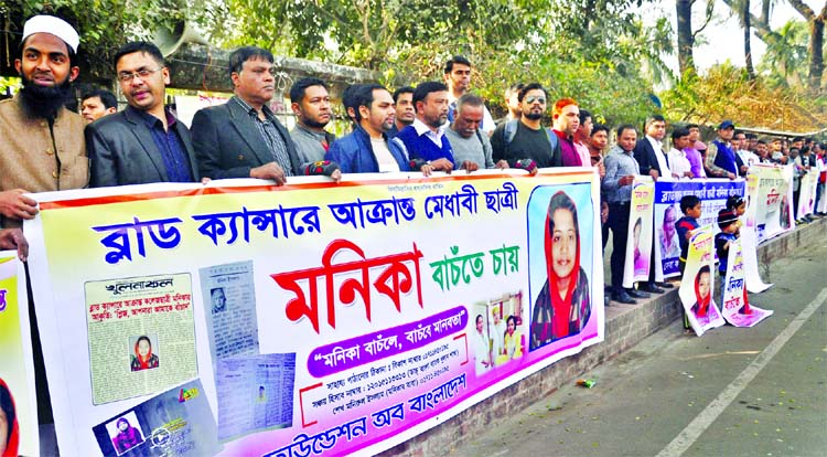 Different social organisations formed a human chain in front of the Jatiya Press Club on Friday with a view to collecting funds for Monika, who has been suffering from blood cancer since November 2016.
