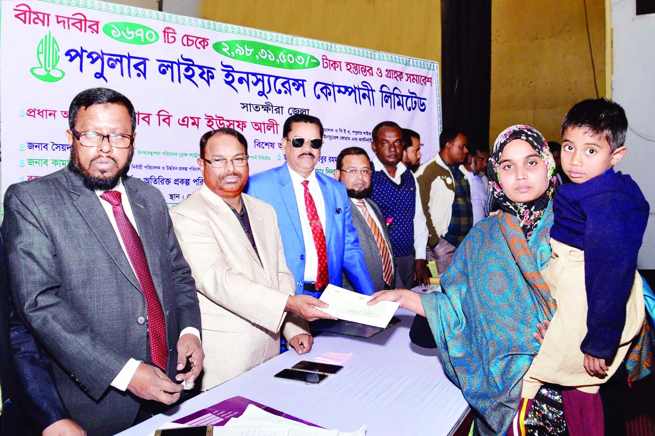 SATKHIRA:  Popular Life Insurance Company Ltd distributed Tk 2,98,31,503  among 1,67o   clients as claim money among the clients at a gathering at  Satkhira  Shilpakala Academy  recently . Among others,  BM Yousuf Ali, President, Bangladesh Insurance Forum and CEO , Popular Life Insurance Company Ltd was present as Chief Guest.