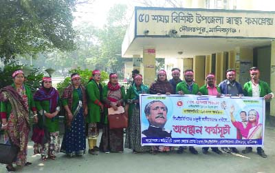 MANIKGANJ: Community Health Care Providers (CHCP) Association, Daulatpur Upazila Unit observed a sit- in -programme at Upazila Health      Complex demanding  nationalisation of job on Saturday.