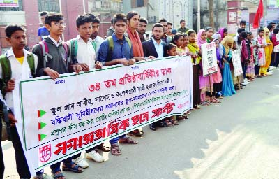 BARISAL:  A human chain  was formed demanding immediate arrest of the killers of three students  Abir, Sahel and Sathi organised by Samajtantrik Chhatra Front  recently.