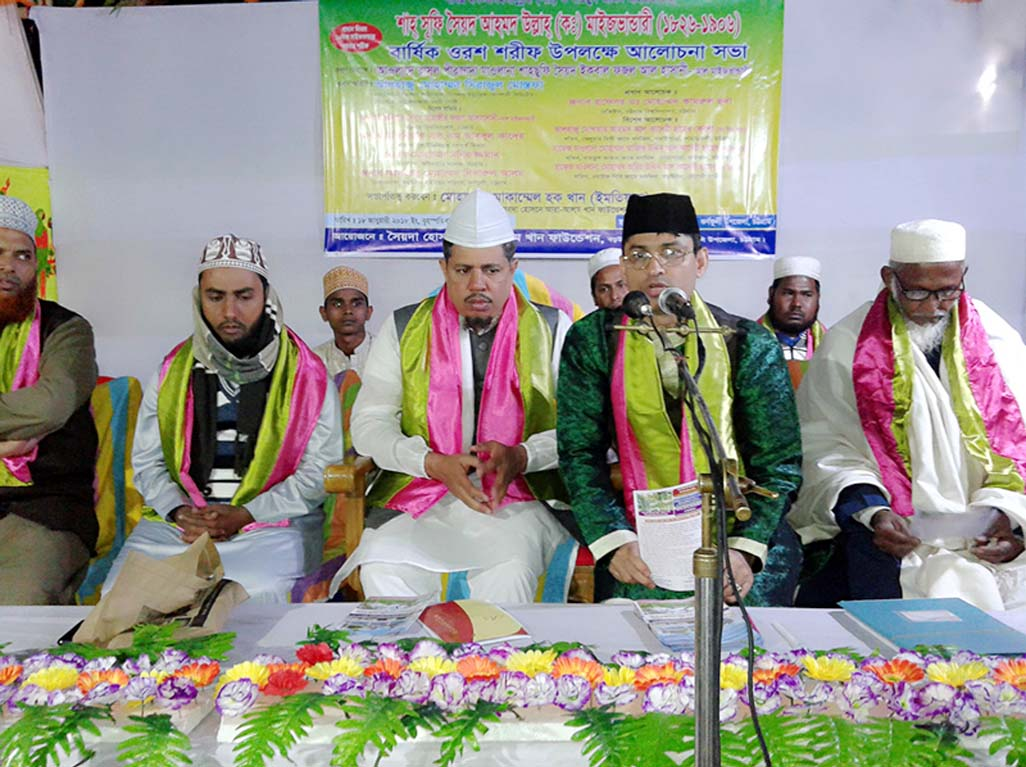 A discussion meeting was held on the occasion of the Annual Urs  of  Moulana Shah Sufi Syed Ahmed Ullah at  Karnophuli Upazila  recently.