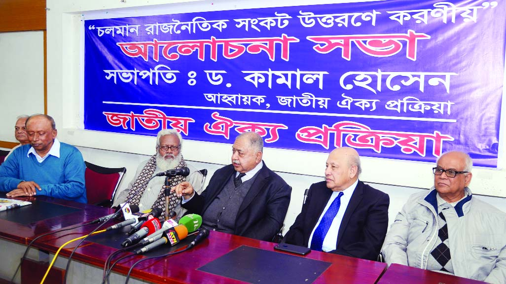 Gono Forum Chairman Dr. Kamal Hossain addressing the discussion titled ' National Unity a must to resolve the Present Political Stalemate organised at the Jatiya Press Club on Monday.