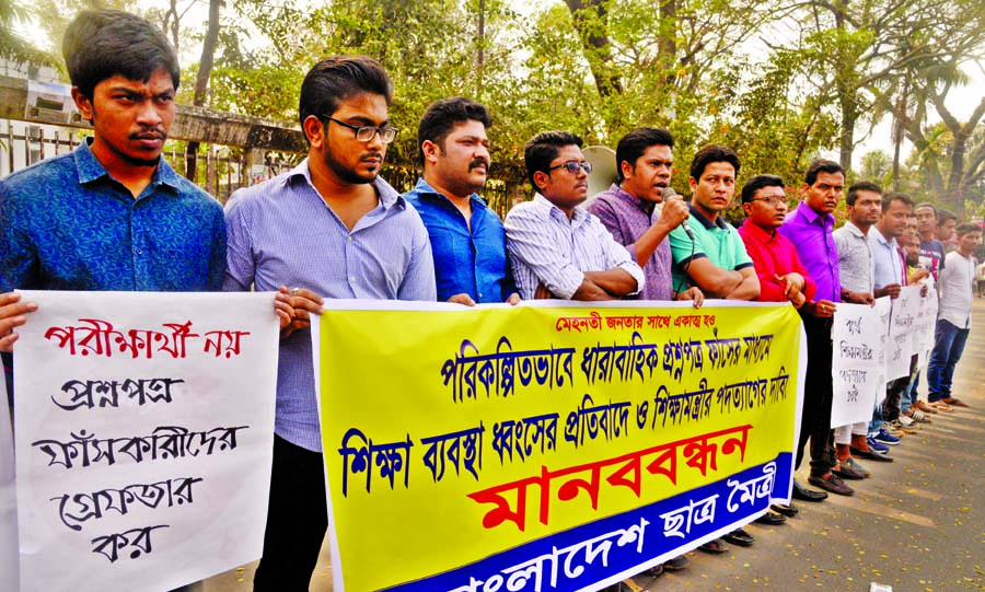 Bangladesh Chhatra Moitri formed a human chain in front of the Jatiya Press Club on Sunday in protest against leakage of question papers.