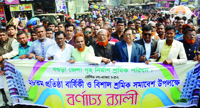 BOGRA: Bogra Zilla Griho Nirman Sramik Parishad  brought out a rally on the occasion of the 28th founding anniversary  of the organisation on Sunday.