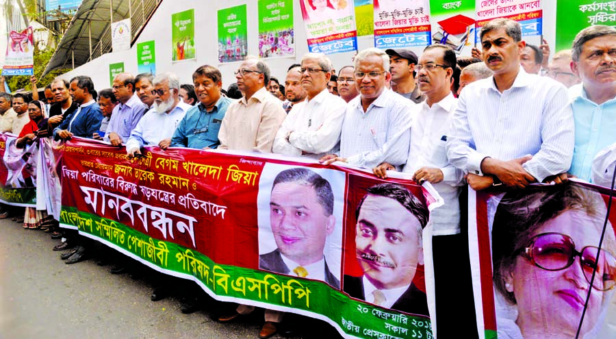 Bangladesh Sammilita Peshajibi Parishad formed a human chain in front of the Jatiya Press Club on Tuesday demanding release of BNP Chairperson Begum Khaleda Zia.