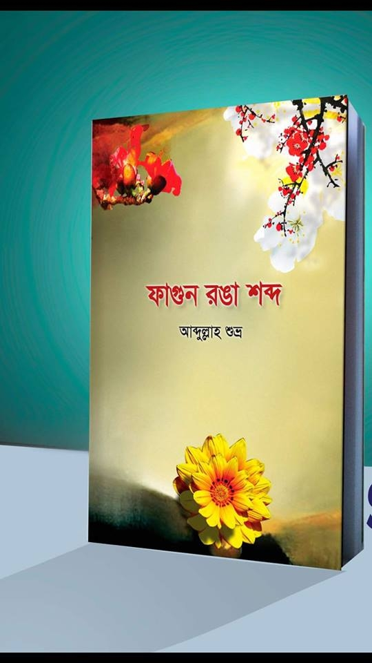 Abdullah Shuvro's new book at Boi Mela