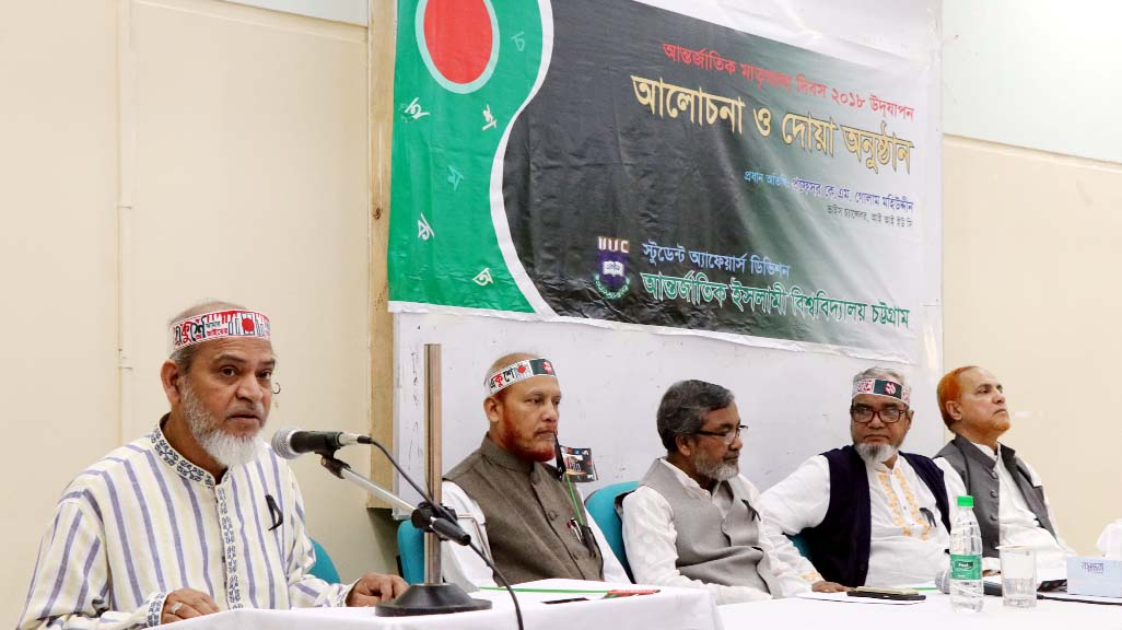 Prof KM Golam Mohiuddin , Vice Chancellor ,  IIUC speaking at a discussion meeting  as Chief Guest on the occasion of  the Amar Ekushey and  International Mother Language Day at the Permanent Campus at Kumira on Thursday. Pro-VC Prof Dr  Mohammed Delwar Hossain presided over the meeting.
