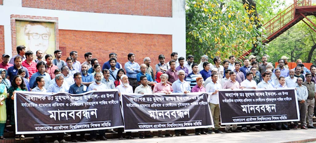 Bangladesh University of Engineering and Technology Teachers' Association (BUTTA) formed a human chain in front of BUET Shaheed Minar on Monday protesting the attack on eminent writer and educationist Prof Dr Mohammad Zafar Iqbal.
