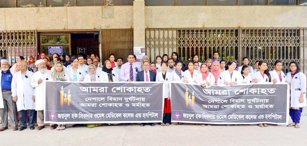 ZH Sikder Women's Medical College Hospital organises a condolence rally and human chain on Thursday in observance of the sad demise of the passengers of US Bangla aircraft that was crashed in Tribhuban airport in Nepal on 12 this month. All the teachers, doctors, students, officers and staffs of the College attended the program wearing black badge.