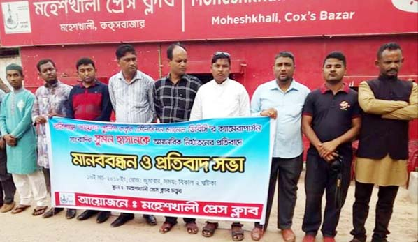 Torturing of DBC cameraperson  protested at Maheshkhali