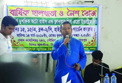SMA Warez Naeem , Managing Director,  M/S Musfik Auto Rice and Flour Mill Agro Industries Ltd based at Jhinaigati , Sherpur speaking at the annual 'Halkhata' and dinner  in the city on Wednesday.