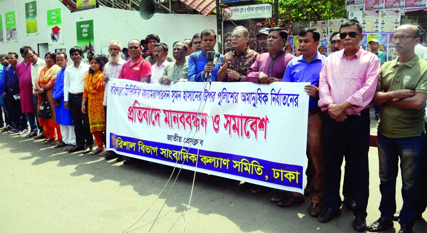 Barisal Bibhag Sangbadik Kalyan Samity, Dhaka formed a human chain in front of the Jatiya Press Club on Saturday in protest against repression on cameraperson of DBC Television Sumon Hasan in Barisal.